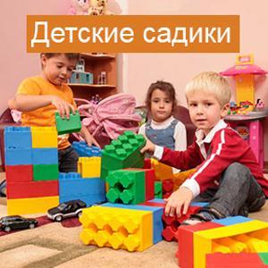 Детские сады Лукино