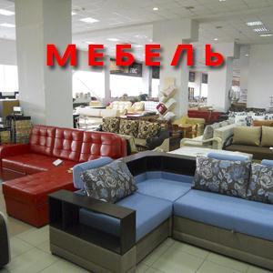 Магазины мебели Лукино