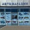 Автомагазины в Лукино