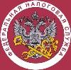 Налоговые инспекции, службы в Лукино