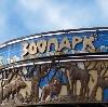 Зоопарки в Лукино