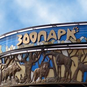 Зоопарки Лукино